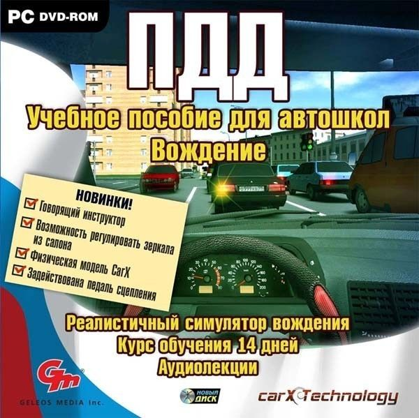 ПДД. Учебное пособие для автошкол. Вождение (Новый Диск) (2010/RUS)RePack