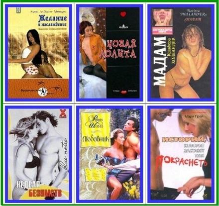 эротические повести писателей