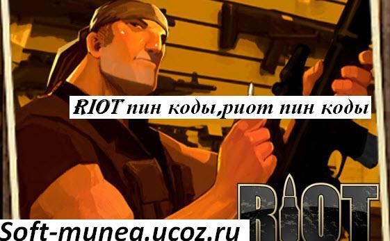 Подарочные пин коды для игры riot новые 2018
